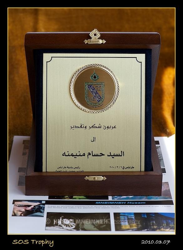 20100307-009_Trophy.SOS - Version 2